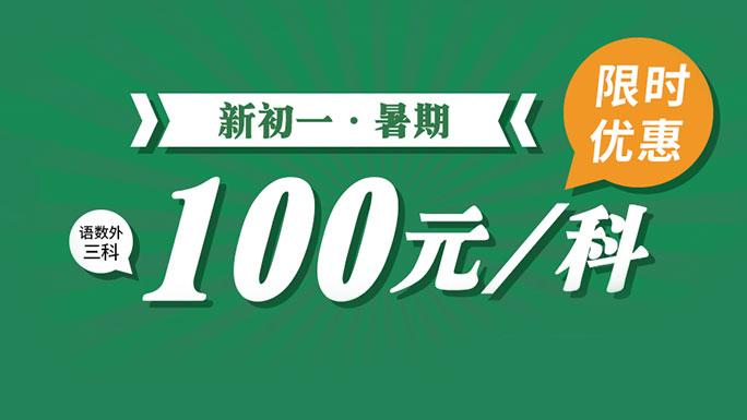 新初一暑期鉅惠課程100元/科報名