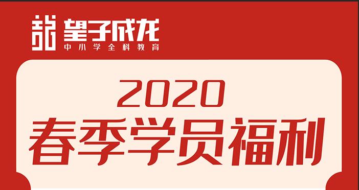 停课不停学 | 2020春季线上课火爆开启!!!